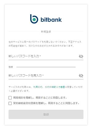 bitbankで口座を開設する方法④|おもちの美学