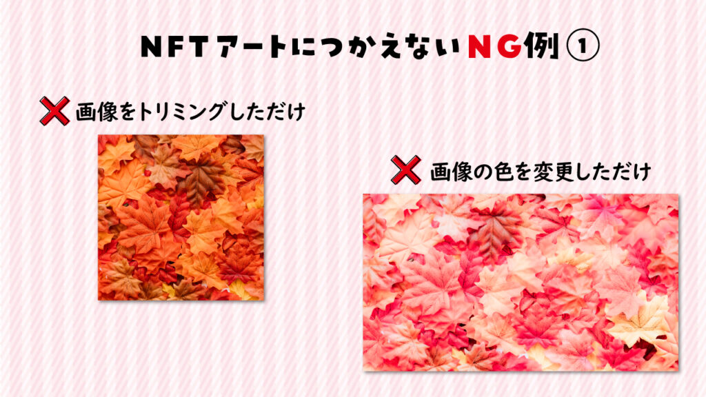 NFTアートに使えないフリー素材の加工例①